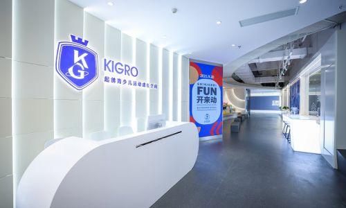 KIGRO起鸽宝山万达店正式开幕,聚焦如何让孩子爱上运动